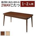 こたつ セット 正方形 ソファに合わせて使える2WAYこたつ 〔スノーミー〕 120x60cm テーブル 2way ソファ 継ぎ脚 高さ調節 木製 おしゃれ 北欧 120【送料無料】