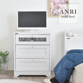 ANRI(アンリ)チェスト ミドルボード(60cm幅)ホワイト チェスト 棚 ミドルボード サイドボード テレビ台 テレビボード 引出し 幅60cm 幅60 ホワイト 白 ANRI アンリ AN70-60MB おしゃれ 人気