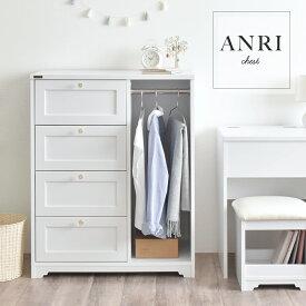 ANRI(アンリ)チェスト(ハンガー収納付き・80cm幅)ホワイト ハンガー ハンガーラック ラック 収納 衣服収納 引出し たんす リビング リビング収納 幅80cm 幅80 ホワイト 白 ANRI アンリ AN100-80H おしゃれ 人気