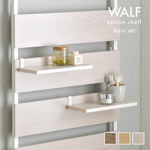 WALF(ウォルフ)オプション棚(2枚セット) 壁面収納 オプション棚 追加棚 棚板 突っ張りラック つっぱりラック 突っ張り つっぱり ウォールシェルフ ラダーラック おしゃれ ホワイト 白 幅