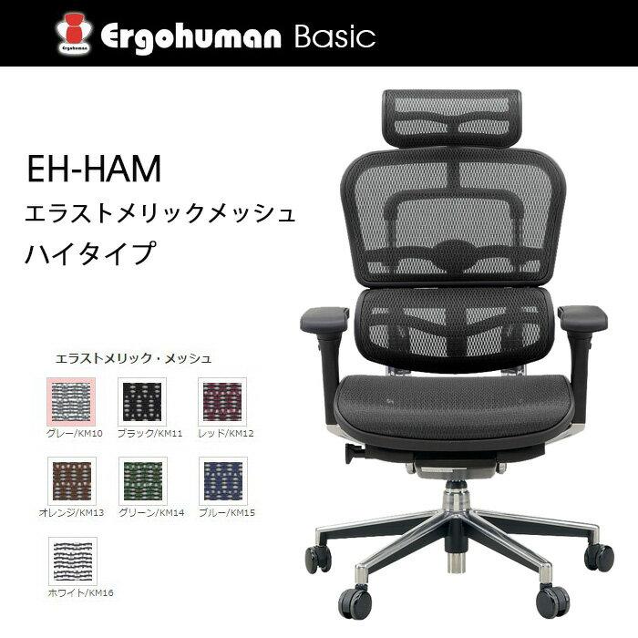 【送料無料】 エルゴヒューマン エラストメリックメッシュ ハイタイプ ヘッドレスト付き KM-11 BK ブラック色