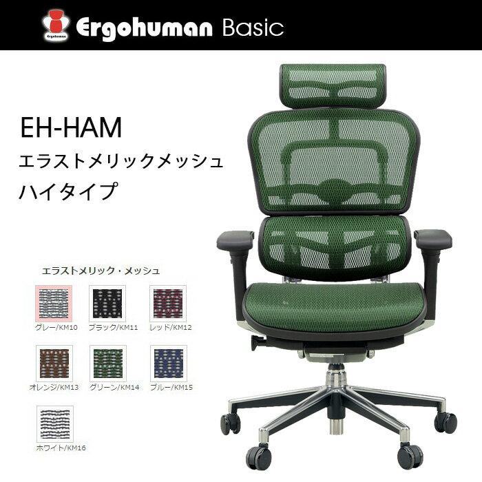 【送料無料】 エルゴヒューマン エラストメリックメッシュ ハイタイプ ヘッドレスト付き KM-14 GN グリーン色