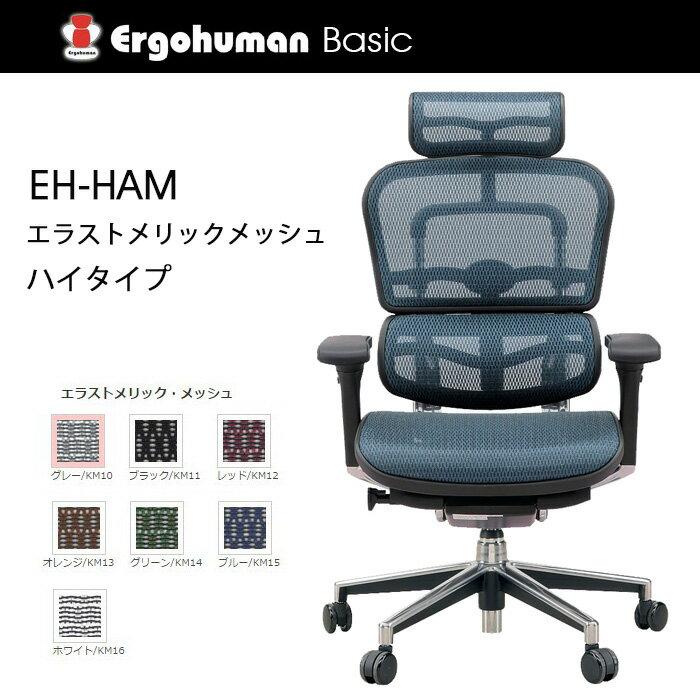 【送料無料】 エルゴヒューマン エラストメリックメッシュ ハイタイプ ヘッドレスト付き KM-15 BL ブルー色