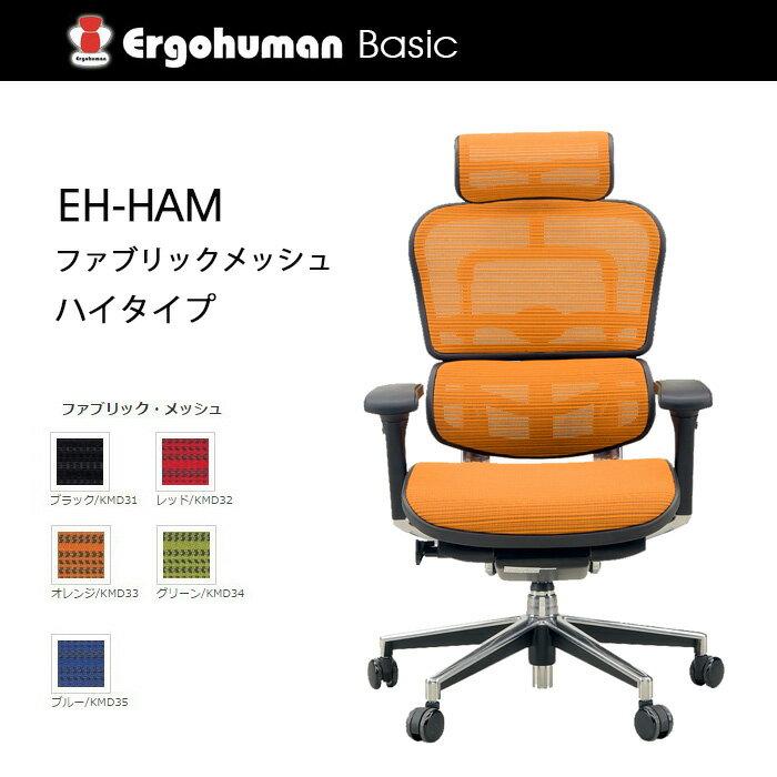 【送料無料】 エルゴヒューマン ファブリックメッシュ ハイタイプ ヘッドレスト付き KMD-33 F-OR オレンジ色