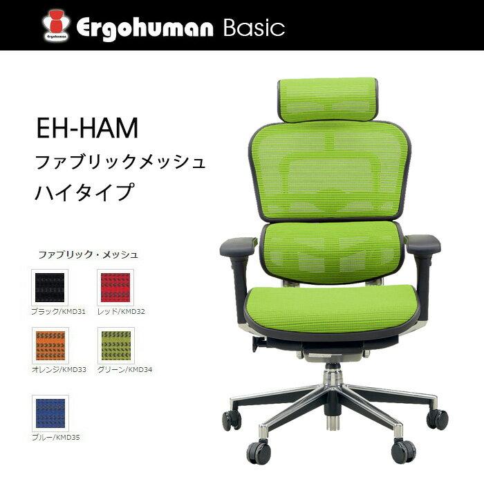 【送料無料】 エルゴヒューマン ファブリックメッシュ ハイタイプ ヘッドレスト付き KMD-34 F-GN グリーン色