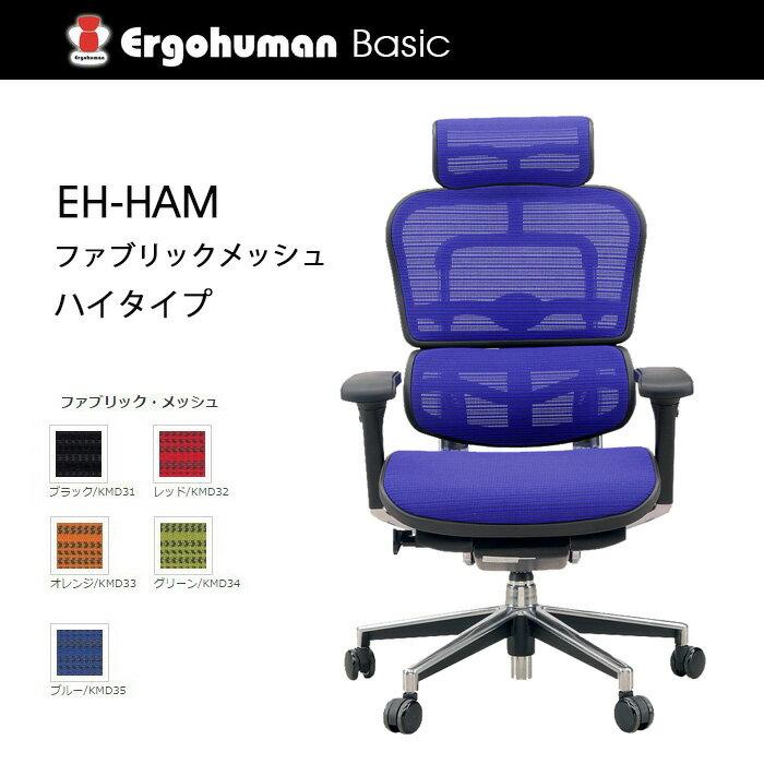 【送料無料】 エルゴヒューマン ファブリックメッシュ ハイタイプ ヘッドレスト付き KMD-35 F-BL ブルー色