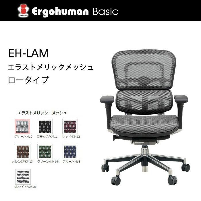 【送料無料】 エルゴヒューマン エラストメリックメッシュ ロータイプ KM-10 GY グレー色