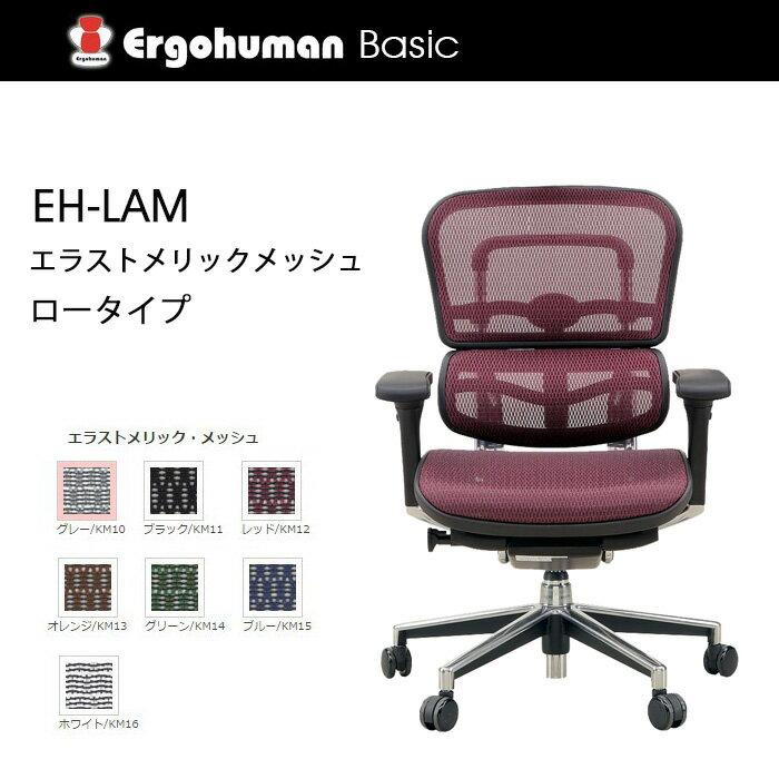 【送料無料】 エルゴヒューマン エラストメリックメッシュ ロータイプ KM-12 RD レッド色