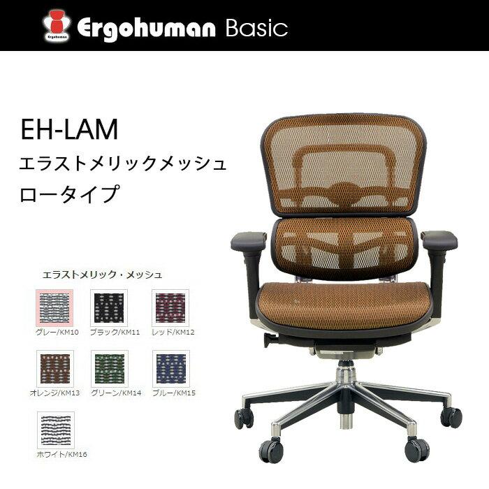 【送料無料】 エルゴヒューマン エラストメリックメッシュ ロータイプ KM-13 OR オレンジ色