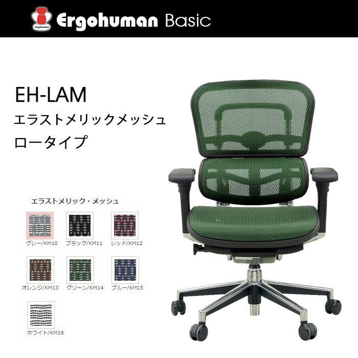 【送料無料】 エルゴヒューマン エラストメリックメッシュ ロータイプ KM-14 GN グリーン色