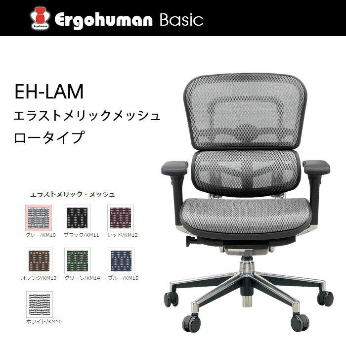 【送料無料】 エルゴヒューマン エラストメリックメッシュ ロータイプ KM-16 WH ホワイト色