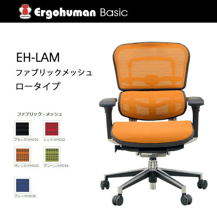 【送料無料】 エルゴヒューマン ファブリックメッシュ ロータイプ KMD-33 F-OR オレンジ色