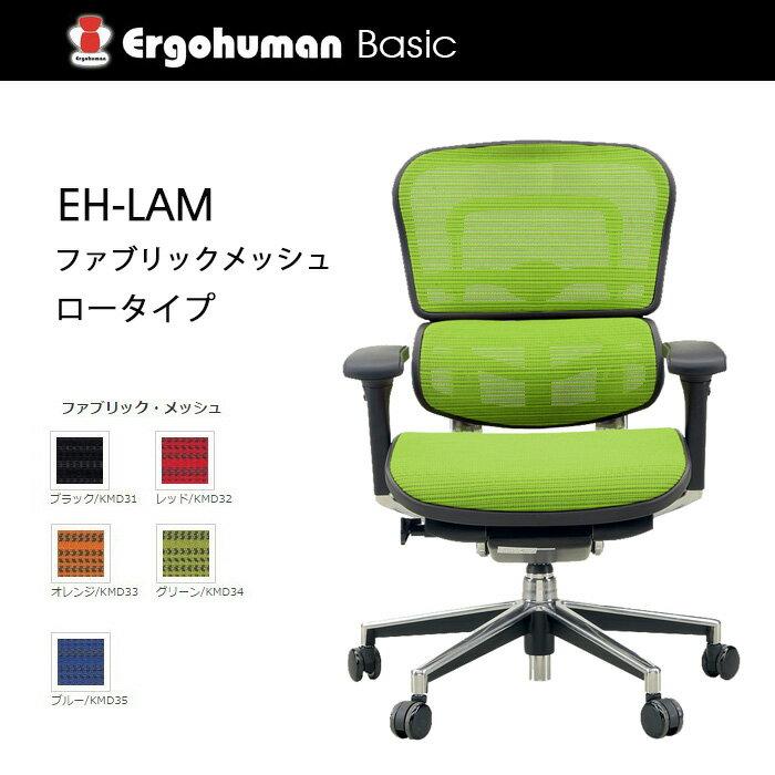 【送料無料】 エルゴヒューマン ファブリックメッシュ ロータイプ KMD-34 F-GN グリーン色