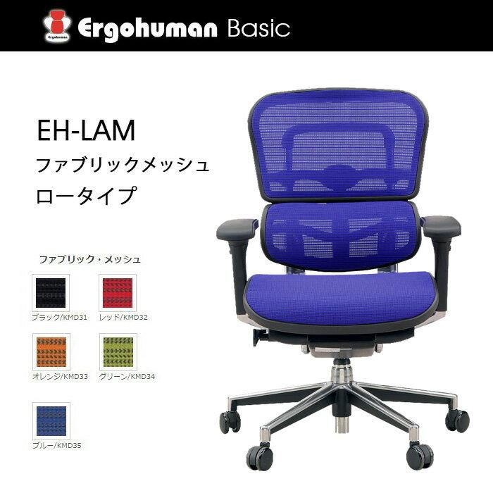 【送料無料】 エルゴヒューマン ファブリックメッシュ ロータイプ KMD-35 F-BL ブルー色