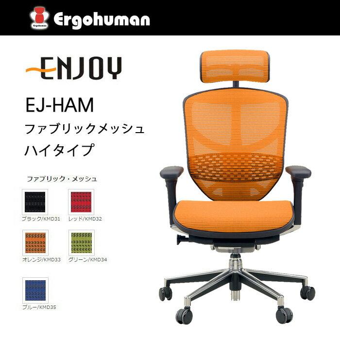 【送料無料】 エルゴヒューマン エンジョイ ファブリックメッシュ ハイタイプ ヘッドレスト付き KMD-33 F-OR オレンジ色