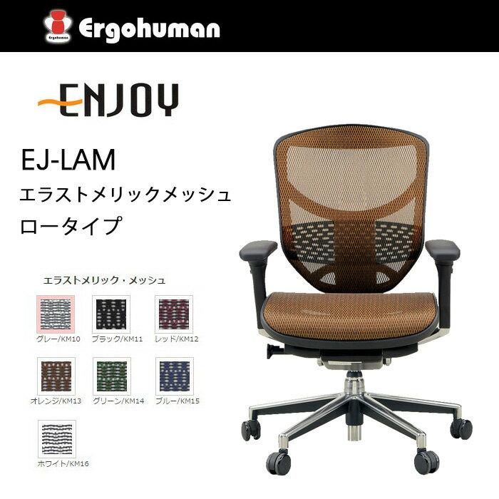 【送料無料】 エルゴヒューマン エンジョイ エラストメリックメッシュ ロータイプ KM-13 OR オレンジ色