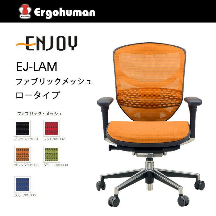 【送料無料】 エルゴヒューマン エンジョイ ファブリックメッシュ ロータイプ KMD-33 F-OR オレンジ色
