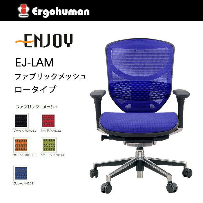 【送料無料】 エルゴヒューマン エンジョイ ファブリックメッシュ ロータイプ KMD-35 F-BL ブルー色