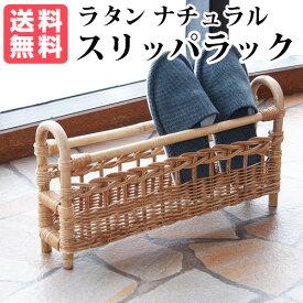 ラタン ナチュラルスリッパラック Natural rattan シリーズ 【送料無料】
