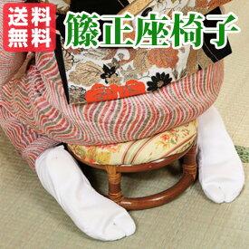 籐正座椅子 本体:HR(ブラウン) / クッション:ナチュラル(柄) 【送料無料】