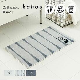 玄関マット 室内 洗える kahou Moi 45×75cm おしゃれ 人気(muji / forest / dots)