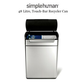 simplehuman 分別タッチバーカン 48L シルバー (00128) 1年保証 ゴミ箱 ダストボックス 正規品 正規販売店 おしゃれ 人気
