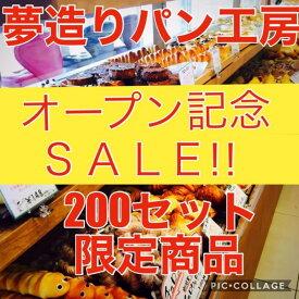 残りわずか!!【送料無料】【オープン記念 SALE!!】200セット限定商品!!当店人気のパンが超お買い得価格で2000円以上入ります!!今だけおまけ付き!