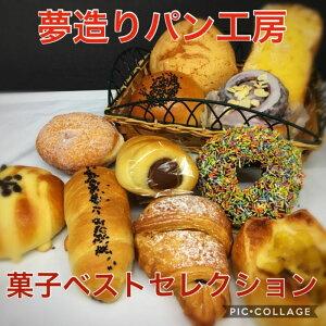 送料無料!菓子ベストセレクション ※日付指定不可