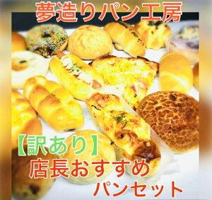 【訳あり】店長おすすめパンセット※日付指定不可
