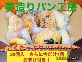 まもなく終了!! (送料無料) 200様限定で食パン1斤プレゼント! たっぷりおすすめパンセット!!当店人気のパンが超お買い得価格で3500円以上入り、送料無料の3300円にしました!!さらに今だけおまけ付き!!人気の冷凍パン