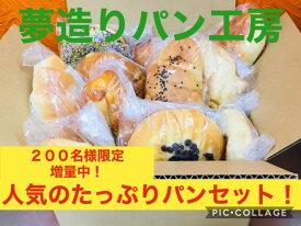 (送料無料)200名様限定!たっぷりおすすめパンセット 通常12個のところ、今だけ限定で2個おまけをお入れします!当店人気のパンが超お買い得価格で2500円以上入ります。 冷凍保存可
