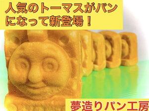 まもなく終了!【送料込み】 きかんしゃトーマスパン 12個セット 3000円 今だけ先着200名様に人気のパンが2個おまけ付き♪ 合計14個入ります。人気のキャラクターパン 冷凍保存可 ※