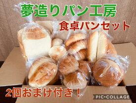 【送料無料】人気の食パン、食卓パンセット +2個おまけ付き週末やイベントにも最適です!!※日付指定不可