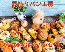 送料無料!!【訳あり】人気の超お得なパンセット 冷凍保存可食パン1斤と4000〜4300円相当の人気のパンが入って送料無料!!なんと年間10000箱売れている人気商品です!日付指定不可