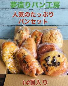 (送料無料)まもなく終了!たっぷりおすすめパンセット 通常12個のところ、今だけ限定で2個おまけをお入れします!当店人気のパンが超お買い得価格で2500円以上入ります。 冷凍保存可