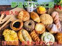 送料無料!【訳あり】おまかせパンセット2300〜2500円相当の人気のパンが入ります!※日付指定不可(北海道・九州・沖…