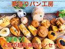 送料無料!売れてます!!【訳あり】人気の超お得なパンセット 冷凍保存可  食パン1斤と4000〜4300円相当のパンが入…
