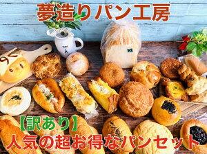 送料無料!売れてます!!【訳あり】人気の超お得なパンセット 冷凍保存可  食パン1斤と4000〜4300円相当のパンが入ります!さらに今だけおまけ3個(500円相当)入ります!※日付指定不可(北