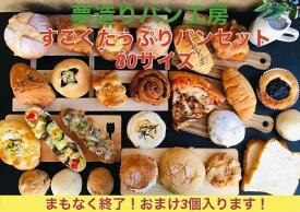 まもなく終了!おまけ3個入ります♪【送料無料】すごくたっぷりおすすめパンセット!※日付指定不可 当店人気のパンが超お買い得価格で3600円以上入り、送料無料の3700円にしました!(北海道・九州・沖縄への配送は別途500円頂戴いたします)