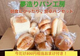 【送料無料】人気の食パン、食卓パンセット +5個おまけ付き週末やイベントにも最適です!!※日付指定不可
