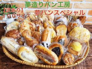 送料無料!【訳あり】夢パンスペシャルセット今だけ食パン1斤とおまけ5個入ります♪※日付指定不可(北海道・九州・沖縄への配送は別途500円頂戴致します)