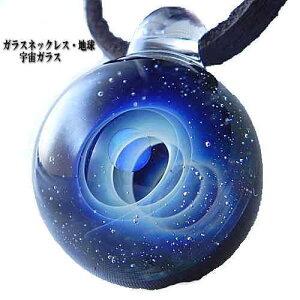 1点物、ガラスネックレス 地球 宇宙ガラス メンズネックレス ガラスペンダント 宇宙 ガラスアクセサリー メンズペンダントレザーチョーカー 日本製 ハンドメイド ブランド<Dragon Pipe>【auk