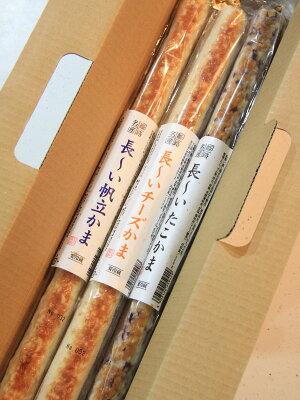 長〜いかまぼこ6本セットチーズかま・たこかま・帆立かま専用箱入りかまぼこ・魚肉ねり製品・竹輪ギフト・播磨・ヤマサ蒲鉾