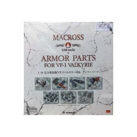 【中古】YAMATO マクロス1/48 VF-1 バルキリー対応アーマーパーツ [併売:0PUK]【赤道店】
