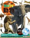 講談社の図鑑MOVE 動物 新訂版