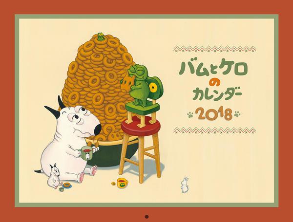 バムとケロのカレンダー2018/島田ゆか(バムケロ)