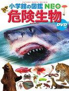 小学館の図鑑NEO 危険生物 DVDつき