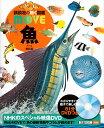 【高ポイント還元】講談社の図鑑MOVE 魚 新訂版 【宅配便(追跡あり)送料無料】