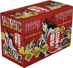 【高ポイント還元】集英社新版学習まんが日本の歴史全20巻セット【宅配便(追跡あり)送料無料】