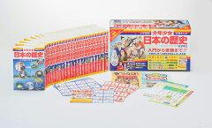 学習まんが少年少女日本の歴史最新24巻セット